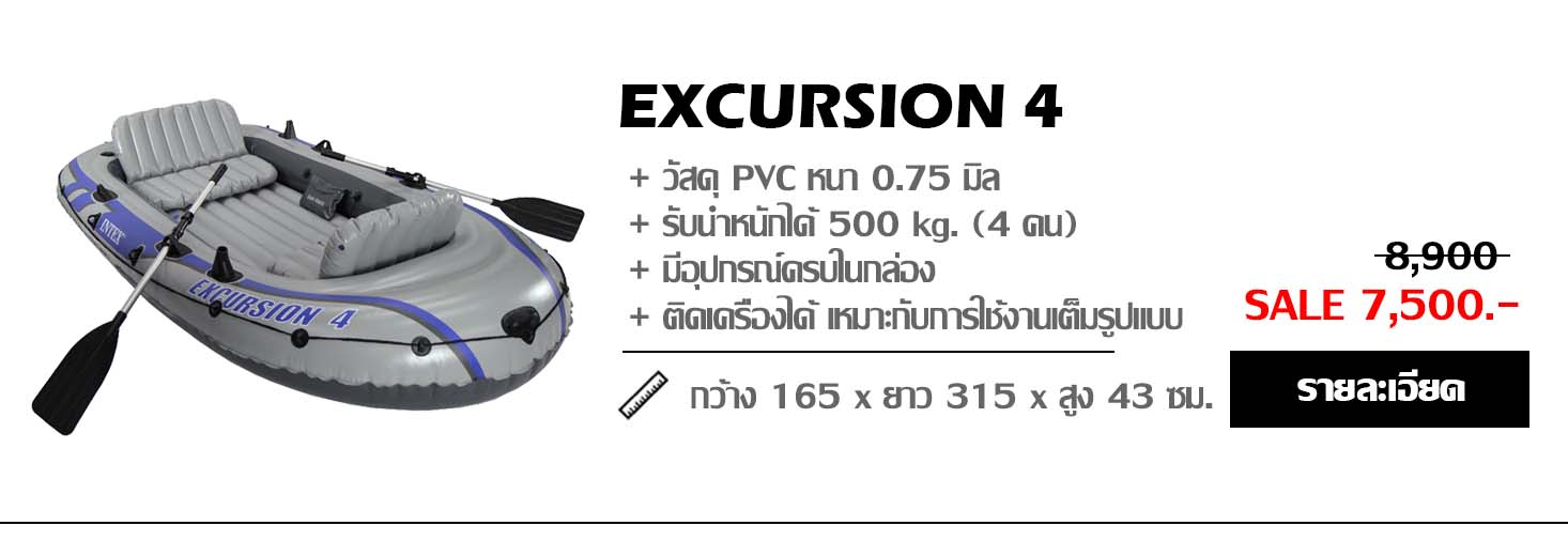 เรือยาง excursion 4