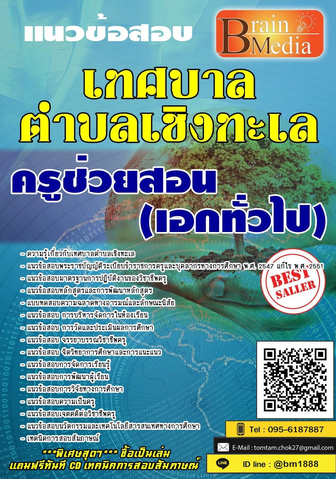 แนวข้อสอบ ครูช่วยสอน (เอกทั่วไป) เทศบาลตำบลเชิงทะเล พร้อมเฉลย