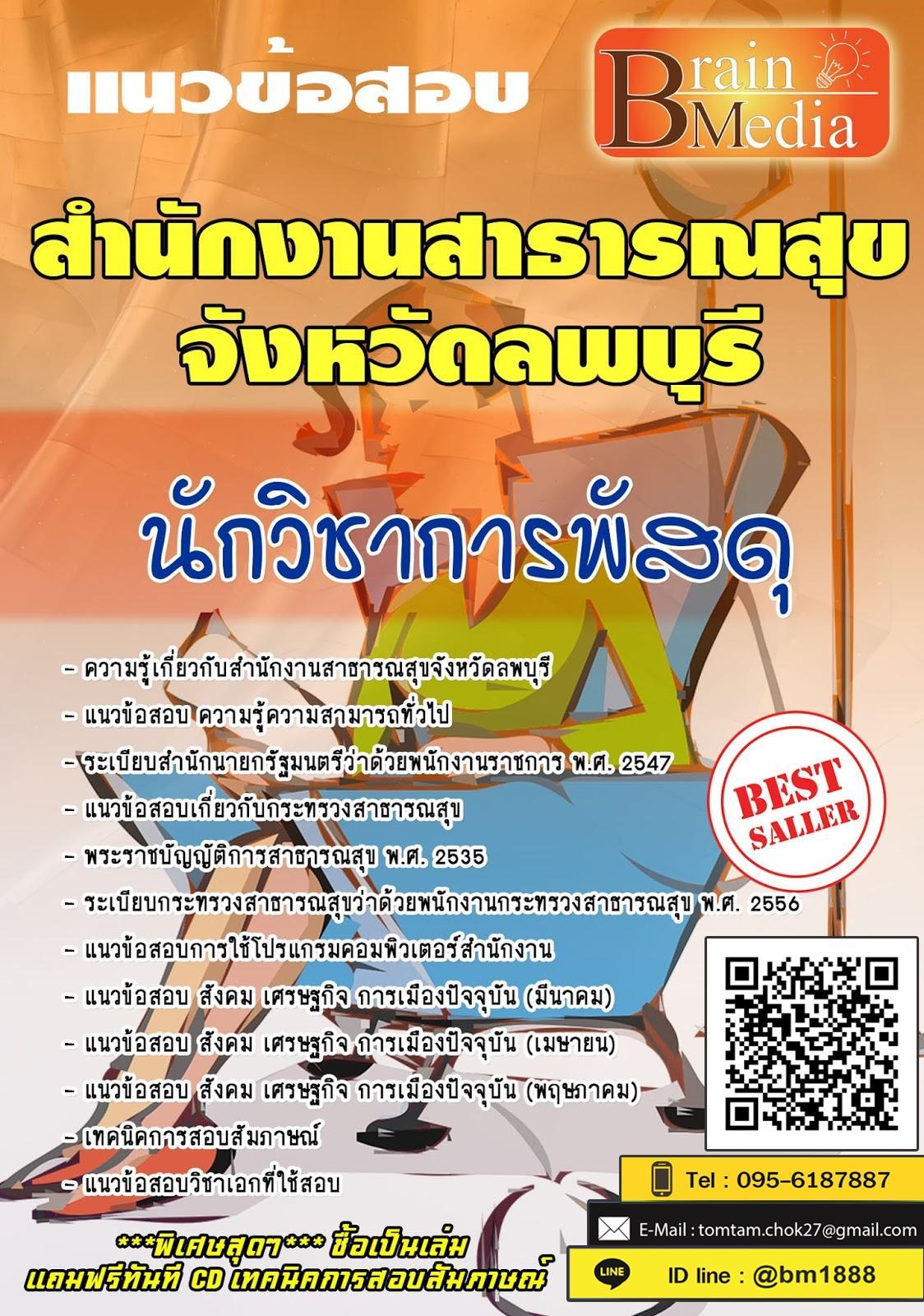 สรุปแนวข้อสอบ(พร้อมเฉลย) นักวิชาการพัสดุ สำนักงานสาธารณสุขจังหวัดลพบุรี