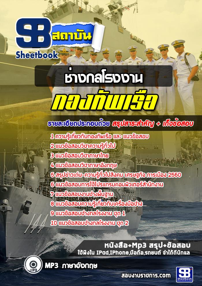 สรุปแนวข้อสอบช่างกลโรงงาน กองทัพเรือ (ใหม่)