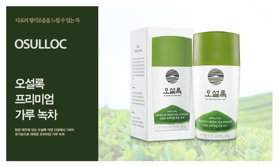 ผงชาเขียว O'Sulloc Premium Green Tea 40 g