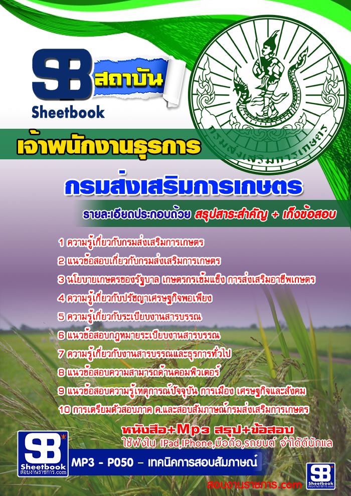 สรุปแนวข้อสอบเจ้าพนักงานธุรการ กรมส่งเสริมการเกษตร (ใหม่)