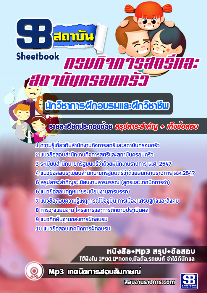 สรุปแนวข้อสอบนักวิชาการฝึกอบรมและฝึกวิชาชีพ สำนักงานกิจการสตรีและสถาบันครอบครัว (ใหม่)