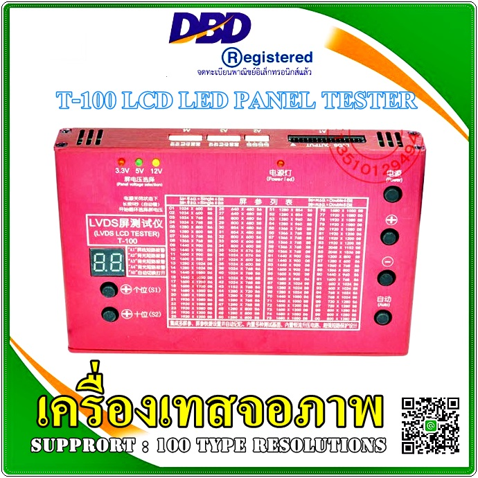 T-100 LCD LED PANEL TESTER เครื่องเทสจอภาพ Support : 100 Program Resolutions