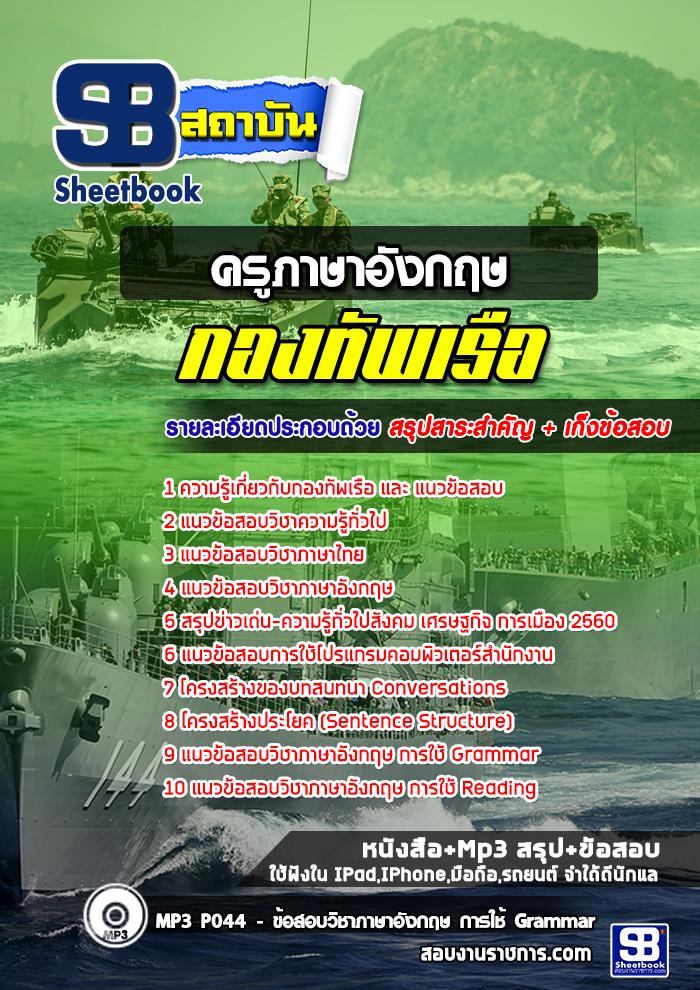 สรุปแนวข้อสอบครูภาษาอังกฤษ กองทัพเรือ (ใหม่)