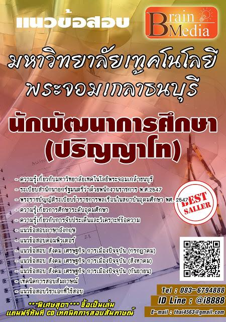 โหลดแนวข้อสอบ นักพัฒนาการศึกษา (ปริญญาโท) มหาวิทยาลัยเทคโนโลยีพระจอมเกล้าธนบุรี