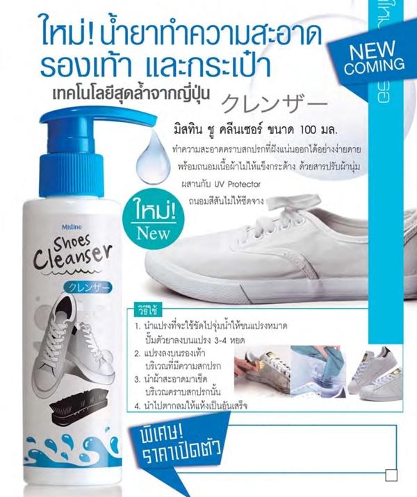 Mistine Shoes Cleanser น้ำยาทำความสะอาดรองเท้า มิสทิน ชู เคลนเซอร์