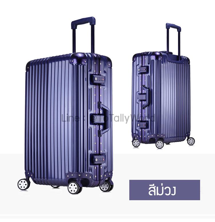 กระเป๋าเดินทาง ขนาด 26 นิ้ว - สีม่วง