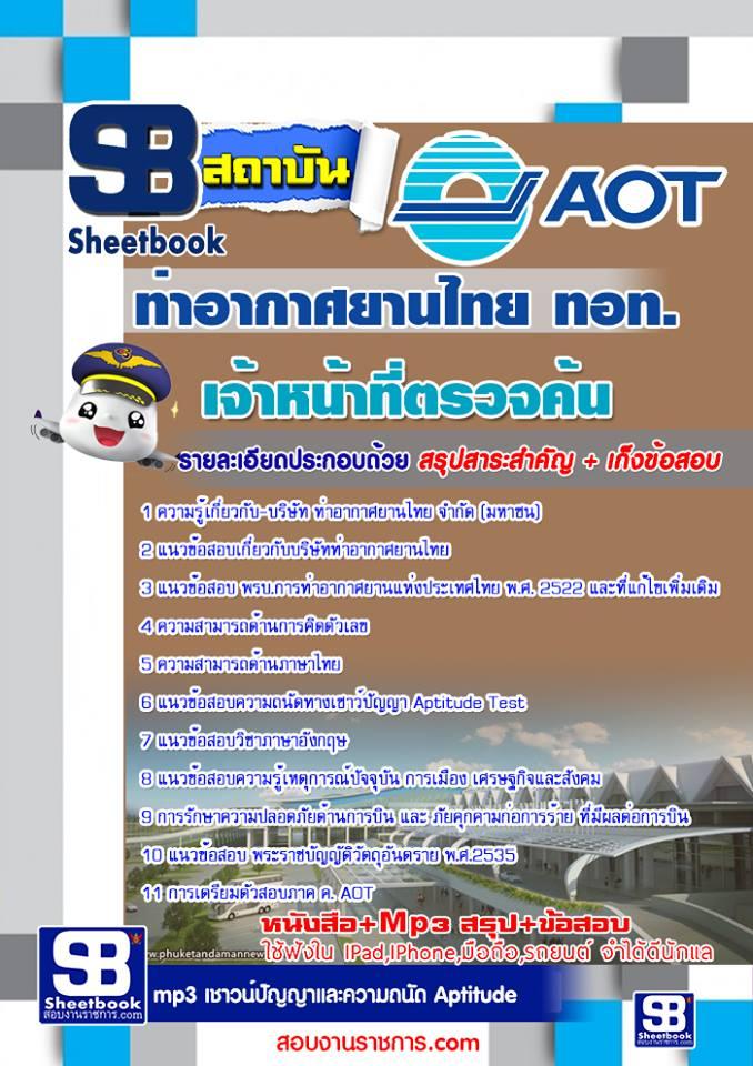 รวมแนวข้อสอบ เจ้าหน้าที่ตรวจค้น ท่าอากาศยานไทย (AOT)