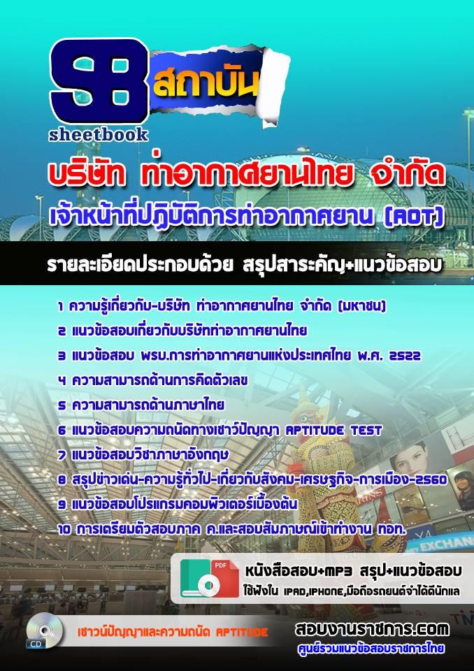 สรุปแนวข้อสอบ เจ้าหน้าที่ปฏิบัติการ ท่าอากาศยานไทย (AOT)
