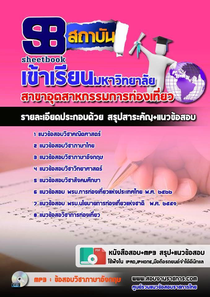รวมแนวข้อสอบ อุตสาหกรรมการท่องเที่ยว สอบเข้าเรียนมหาวิทยาลัย