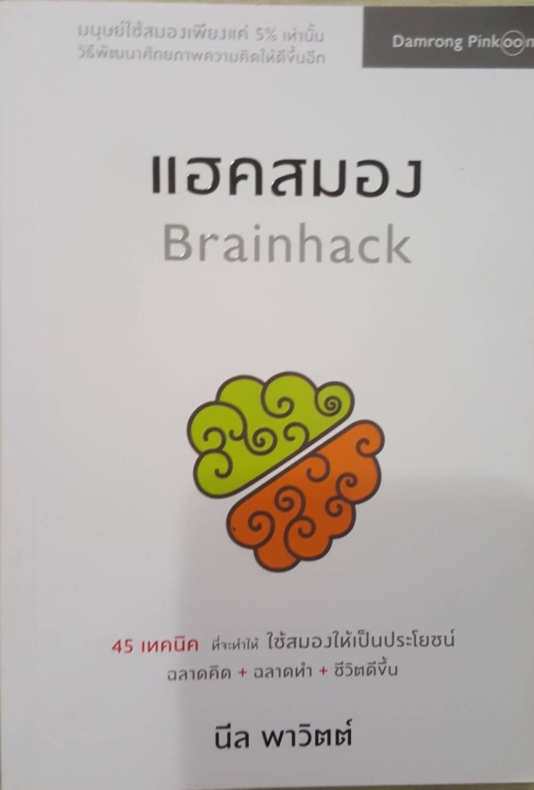 แฮคสมอง Brainhack