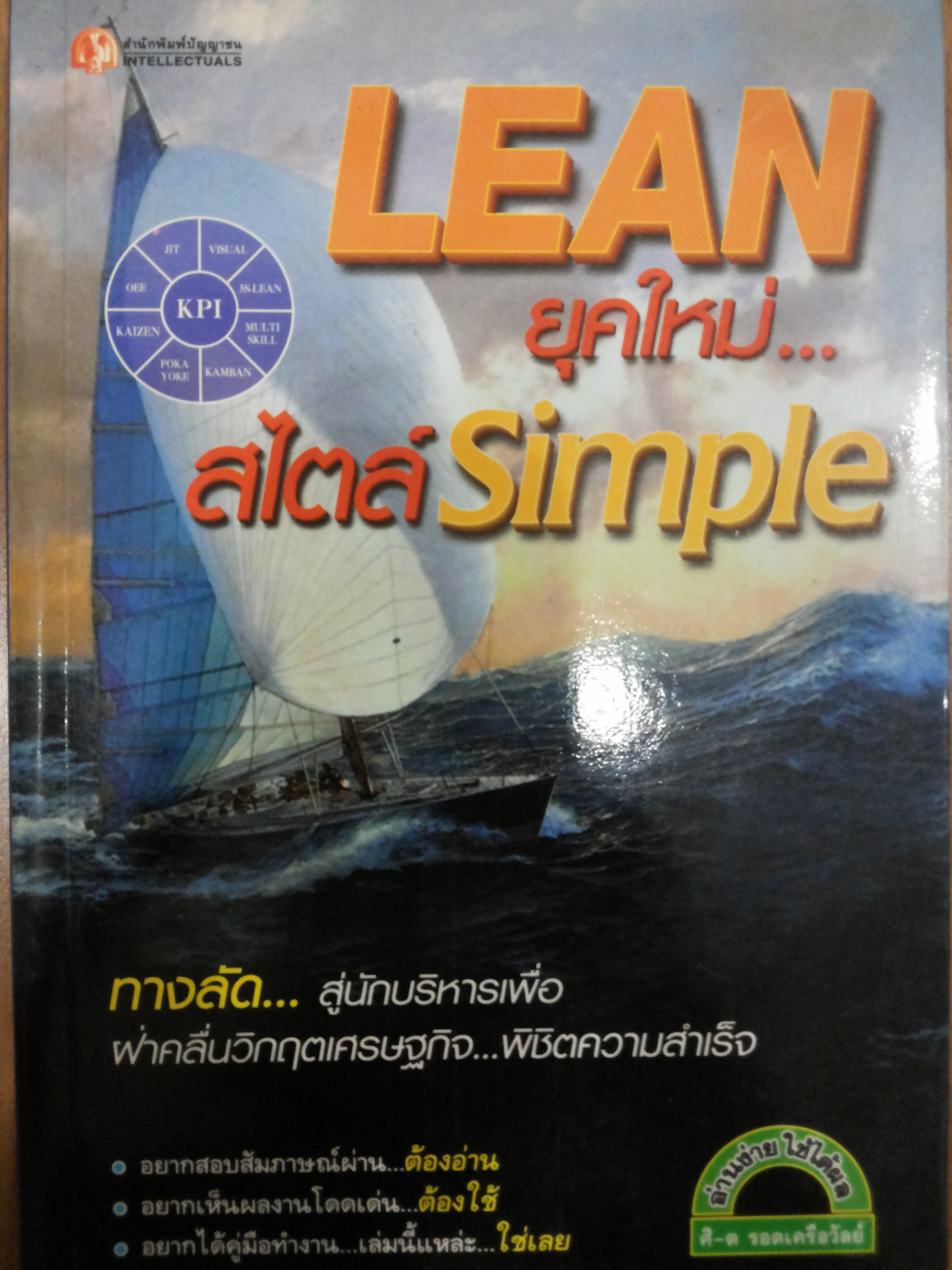 LEAN ยุคใหม่สไตล์ Simple