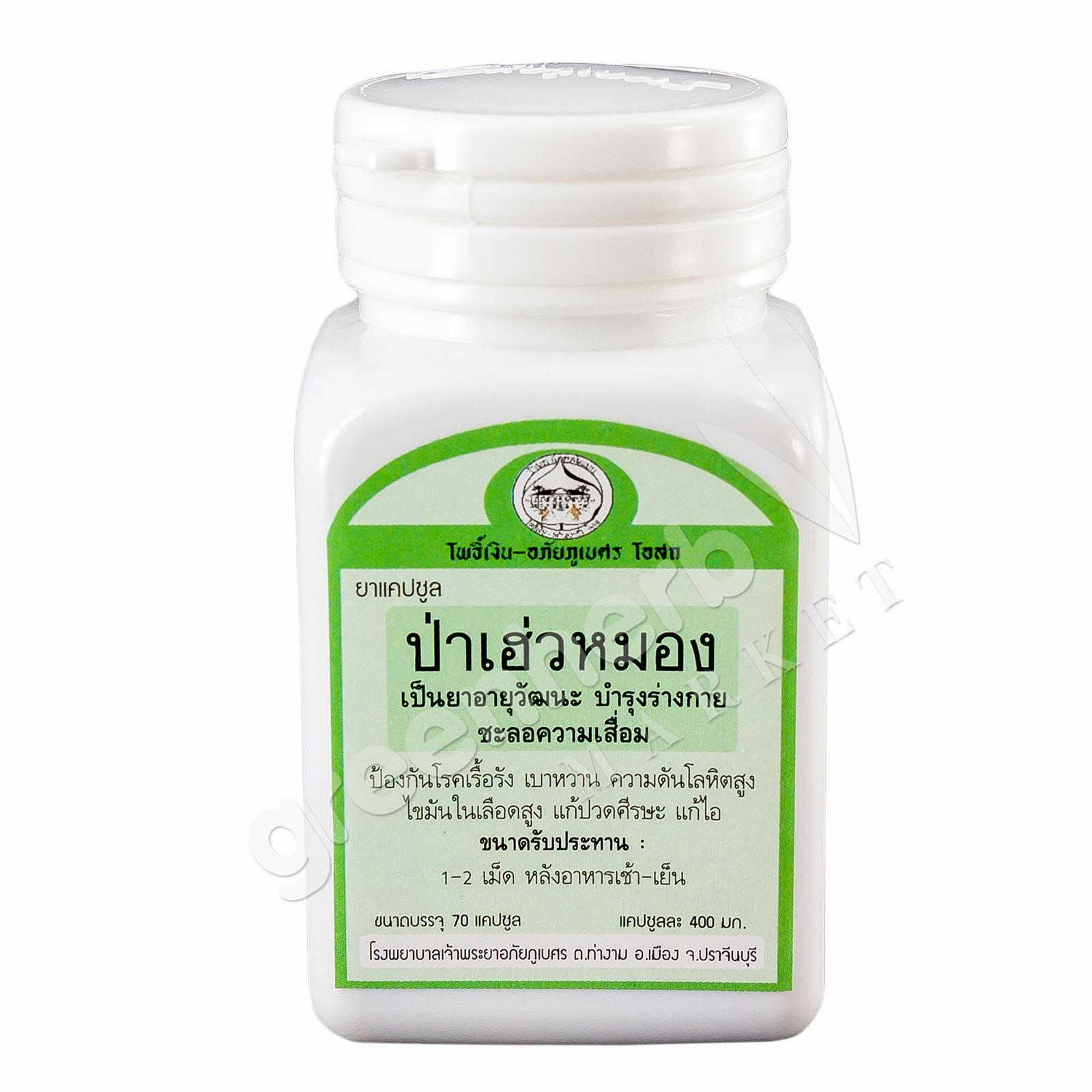 ยาแคปซูล ป่าเฮ่วหมอง (400 มก. 70 แคปซูล) ร้านยาไทยโพธิ์เงิน - อภัยภูเบศร โอสถ