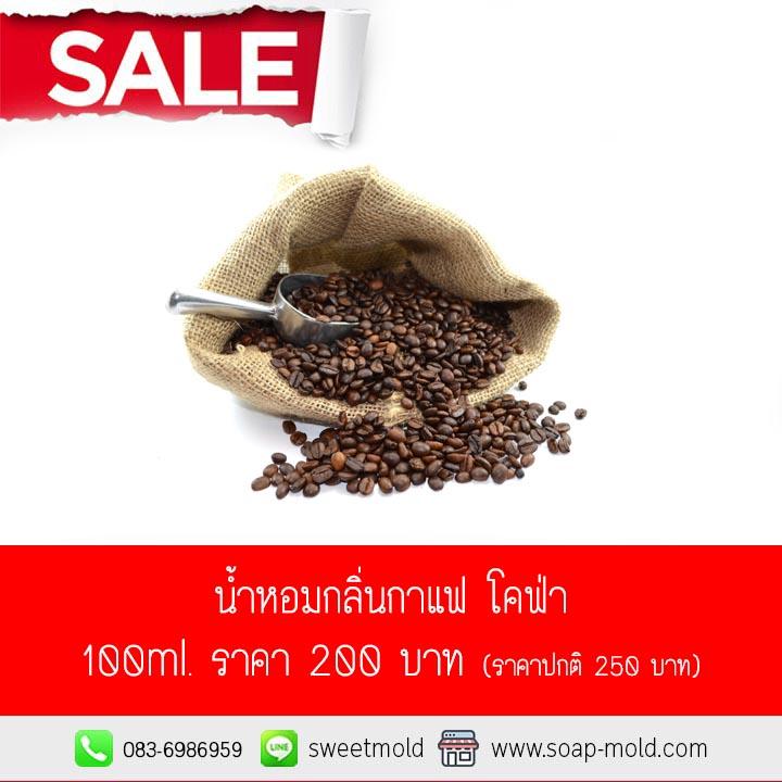น้ำหอมกลิ่นกาแฟโคฟ่า 1000ml. ราคา 200 บาท จากปกติ 250 บาท