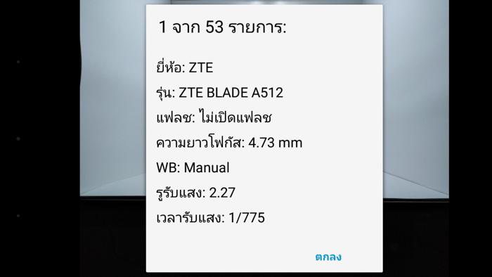 กล้อง - ZTE Blade A512-5