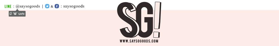 Say 'So Goods' Shop : สินค้าของสะสมศิลปินเกาหลี อุปกรณ์เครื่องเขียน สินค้ากิ๊ฟช้อปน่ารักๆ และเครื่องสำอางค์แพคเกจสุดเก๋น่าสะสม