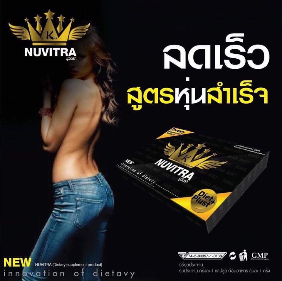 Nuvitra King Diet (นูวิตร้า) 3 กล่อง