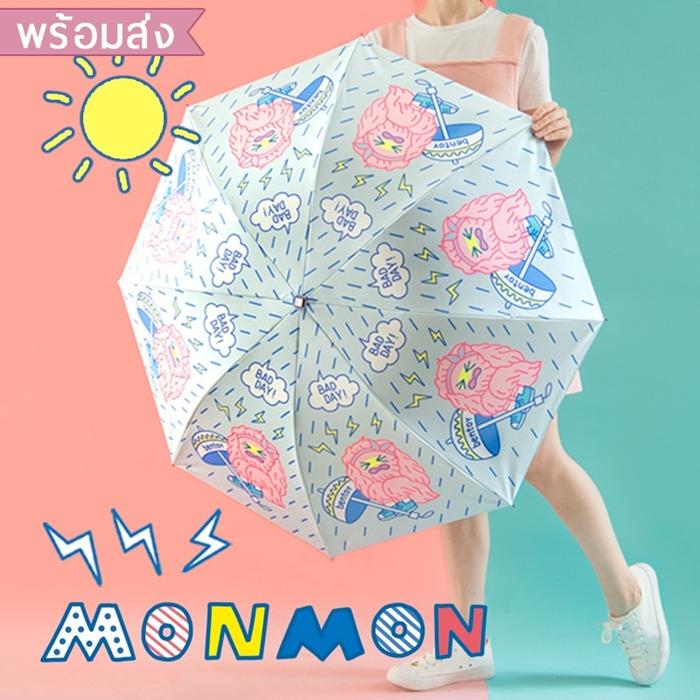[พร้อมส่ง] ร่ม BENTOY - RAIN&MONMON ร่มกันฝน กันแดด เคลือบกันยูวี พิมพ์ลาย (สีฟ้า)