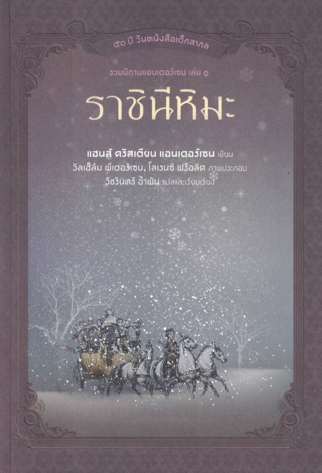 ราชินีหิมะ - ศูนย์รวมหนังสือที่ใหญ่ที่สุดในประเทศไทย #OnlineBookMarket
