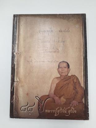 หนังสือ 88 ปี หลวงปูสุวัจน์ สุวโจ วัดป่าเขาน้อย จ . บุรีรัมย์