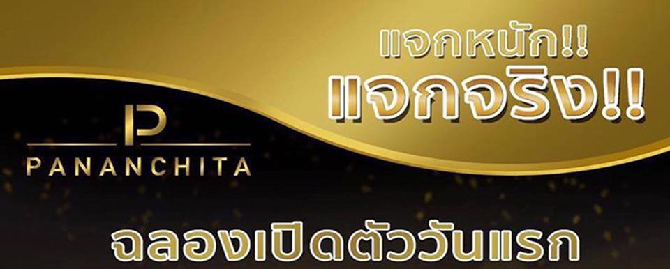 ตัวแทนจำหน่าย Pananchita Thailand ขายปลีก ขายส่ง ผลิตภัณฑ์ อาหารเสริม Pananchita by NooNam เครื่องสำอาง ผิวพรรณ ความงาม ทำความสะอาดและบำรุงผิวหน้า ดูแลผิวกาย คุณภาพที่คัดสรรอย่างดีที่สุด ราคาถูกที่สุด