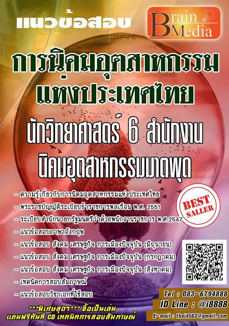 โหลดแนวข้อสอบ นักวิทยาศาสตร์ 6 สำนักงานนิคมอุตสาหกรรมมาตพุด การนิคมอุตสาหกรรมแห่งประเทศไทย