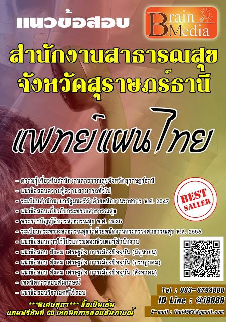 โหลดแนวข้อสอบ แพทย์แผนไทย สำนักงานสาธารณสุขจังหวัดสุราษฎร์ธานี