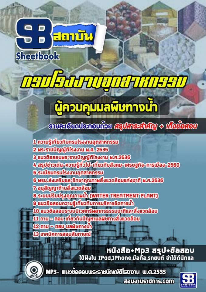 [[new]]สอบผู้ควบคุมมลพิษทางน้ำ กรมโรงงานอุตสาหกรรม โหลดแนวข้อสอบ Line:0624363738