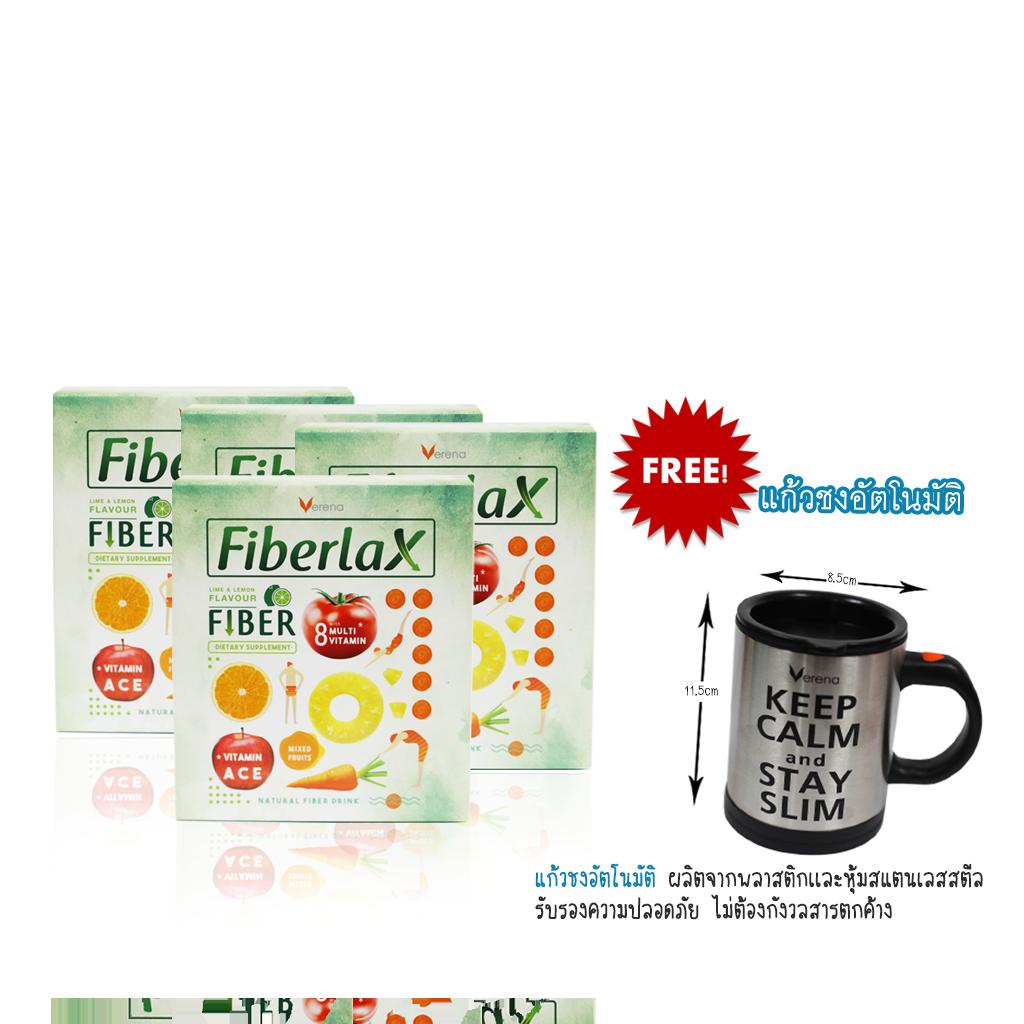 Fiberlax (ไฟเบอร์แล็กซ์) 4 กล่อง ฟรี!! แก้วชงอัตโนมัติ