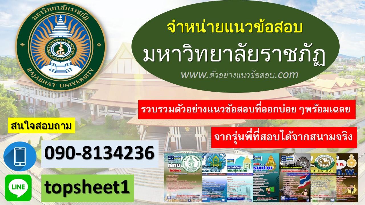 แนวข้อสอบนักเอกสารสนเทศ มหาวิทยาลัยราชภัฏ