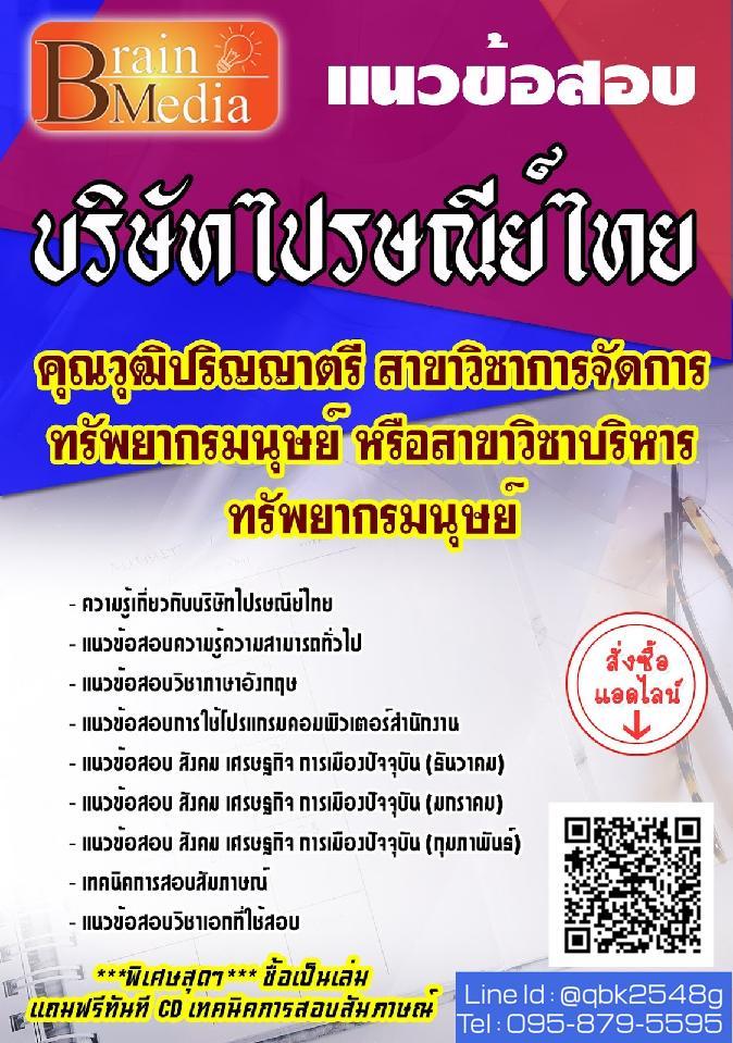 แนวข้อสอบ คุณวุฒิปริญญาตรีสาขาวิชาการจัดการทรัพยากรมนุษย์หรือสาขาวิชาบริหารทรัพยากรมนุษย์ บริษัทไปรษณีย์ไทย พร้อมเฉลย