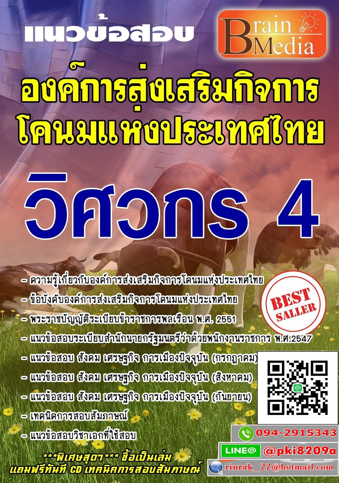 สรุปแนวข้อสอบ วิศวกร4 องค์การส่งเสริมกิจการโคนมแห่งประเทศไทย