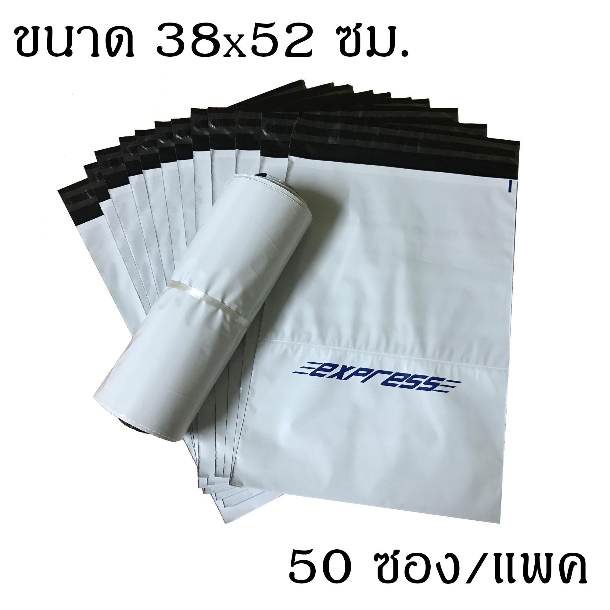 ซองไปรษณีย์พลาสติกพร้อมซองใส ขนาด 38x52 ซม. 50ซอง/แพค