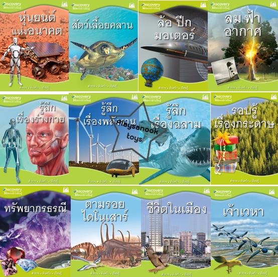 PBP-46 หนังสือ ชุด Discovery มหัศจรรย์การเรียนรู้ 12 เล่ม