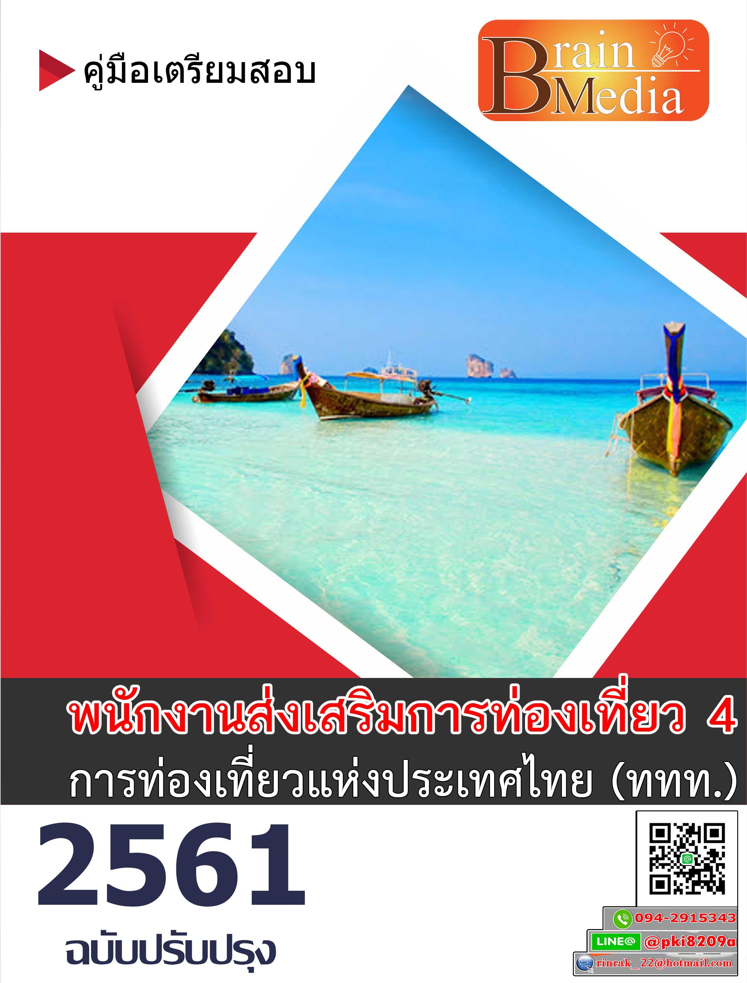 แนวข้อสอบ พนักงานส่งเสริมการท่องเที่ยว 4 การท่องเที่ยวแห่งประเทศไทย (ททท.)