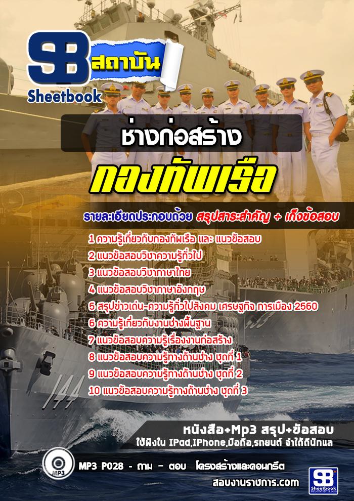 แนวข้อสอบช่างก่อสร้าง กองทัพเรือ [พร้อมเฉลย]