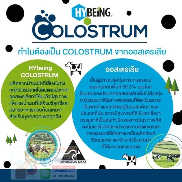 colostrum ยี่ห้อไหนดี