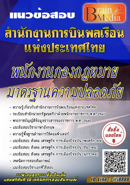 โหลดแนวข้อสอบ พนักงานกองกฎหมายมาตรฐานความปลอดภัย สำนักงานการบินพลเรือนแห่งประเทศไทย