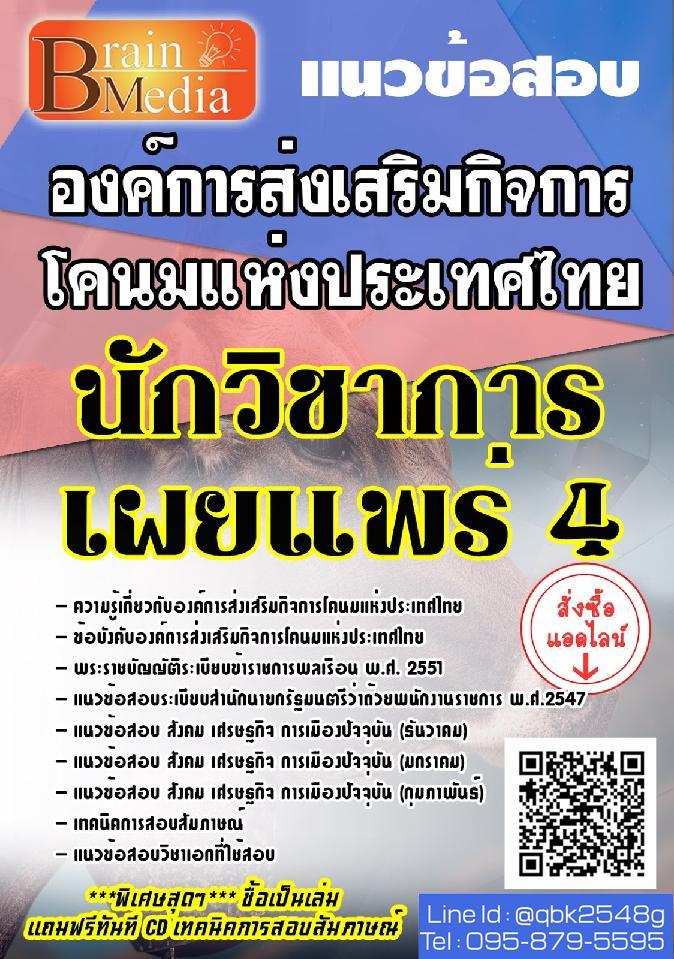 แนวข้อสอบ นักวิชาการเผยแพร่4 องค์การส่งเสริมกิจการโคนมแห่งประเทศไทย พร้อมเฉลย