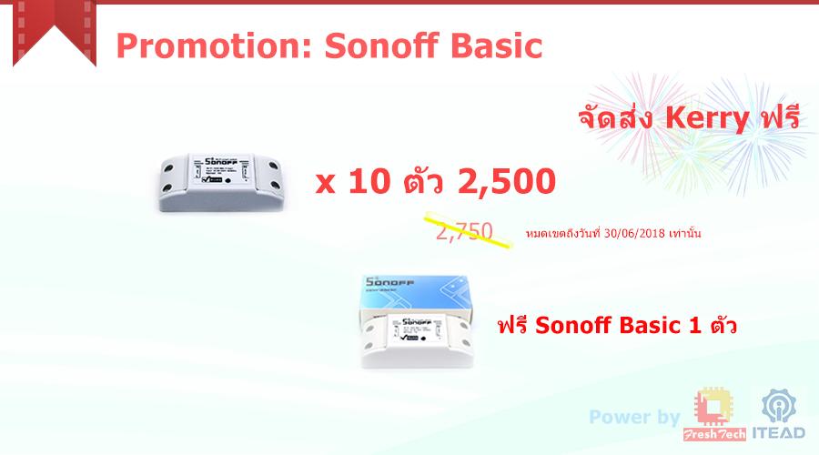 Sonoff Basic 10 ตัว ฟรี 1 ตัว