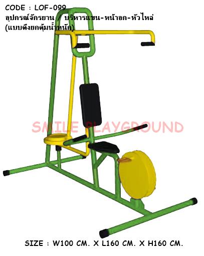 อุปกรณ์จักรยาน / บริหารแขน-หน้าอก-หัวไหล่ (แบบดึงยกตุ้มน้ำหนัก)