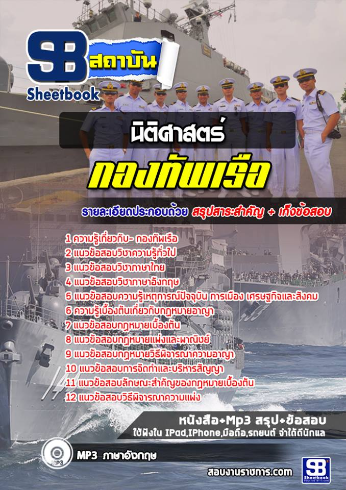 #((E-book)) แนวข้อสอบนิติศาสตร์ สัญญาบัตรกองทัพเรือ