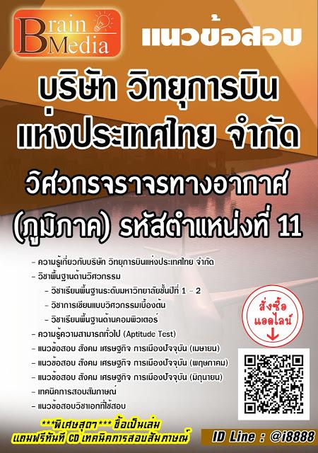 โหลดแนวข้อสอบ วิศวกรจราจรทางอากาศ (ภูมิภาค) รหัสตำแหน่งที่ 11 บริษัท วิทยุการบินแห่งประเทศไทย จำกัด