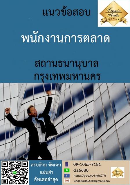 แนวข้อสอบ พนักงานการตลาด สถานธนานุบาลกรุงเทพมหานคร