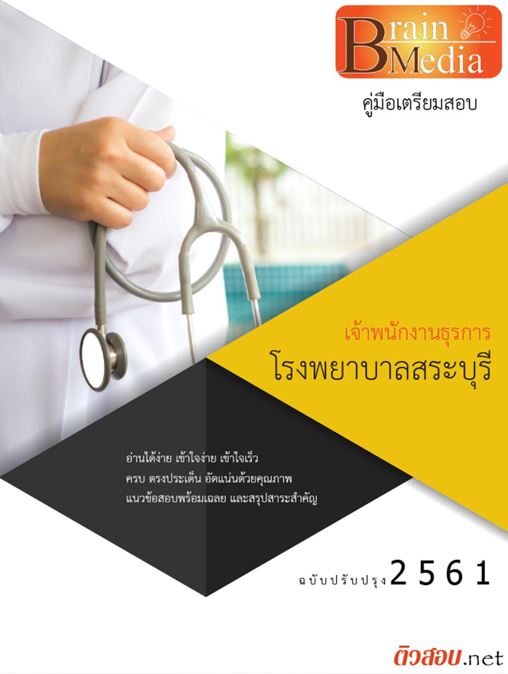 เฉลยแนวข้อสอบ เจ้าพนักงานธุรการ โรงพยาบาลสระบุรี