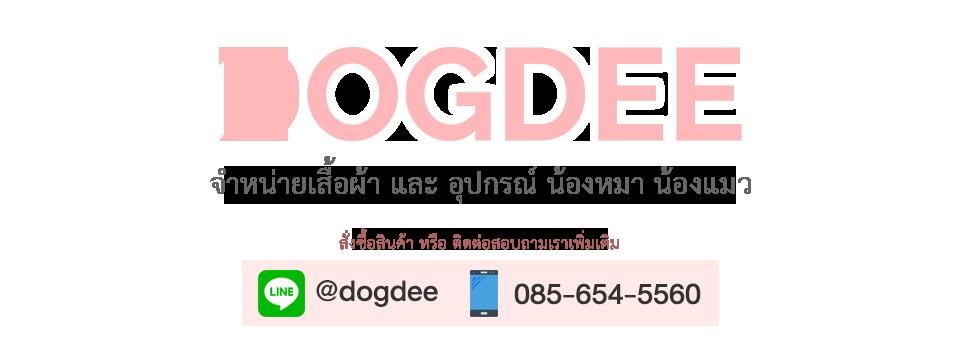 DogDEE - ชุดน้องหมา น้องแมว หลากหลายแบบ
