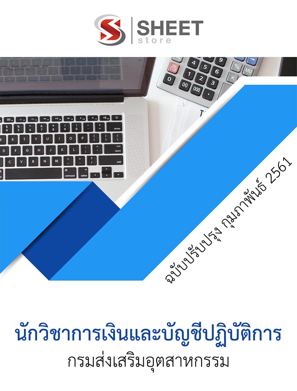 แนวข้อสอบ นักวิชาการเงินและบัญชีปฏิบัติการ กรมส่งเสริมอุตสาหกรรม