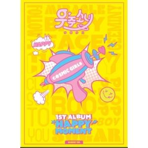 WJSN (Cosmic Girls) - Album Vol.1 [HAPPY MOMENT] (MOMENT VER.)