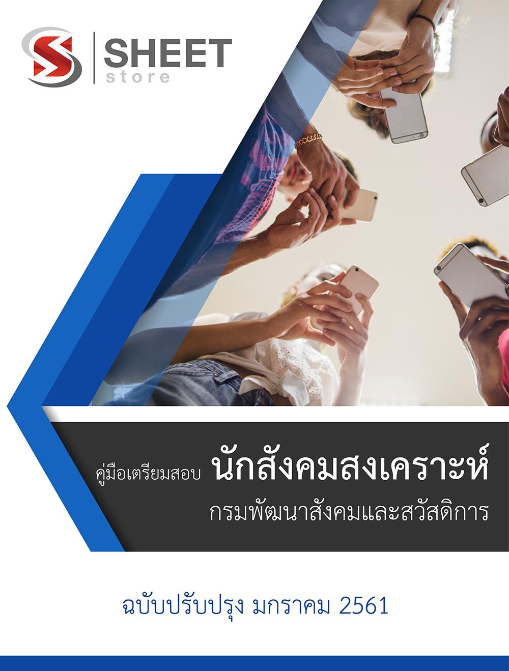 แนวข้อสอบ นักสังคมสงเคราะห์ กรมพัฒนาสังคมและสวัสดิการ